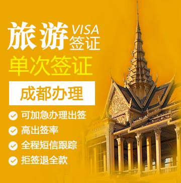 缅甸旅游签证(单次)-[成都办理]