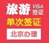 缅甸旅游签证(单次)-[北京办理]