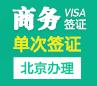 缅甸商务签证(单次)-[北京办理]