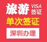 缅甸旅游签证(单次)-[深圳办理]