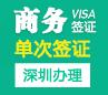缅甸商务签证(单次)-[深圳办理]