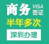 缅甸商务签证(半年多次)-[深圳办理]