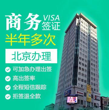 缅甸商务签证(半年多次)-[北京办理]