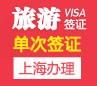 缅甸电子签证(单次)[上海办理]