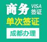 缅甸商务签证(单次)-[成都办理]