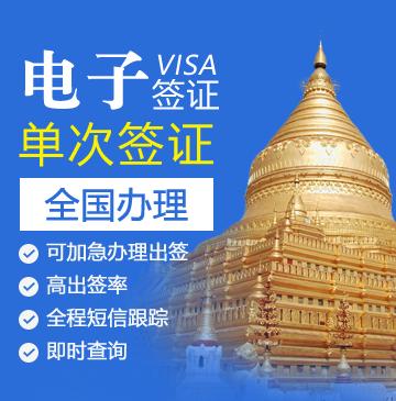 缅甸电子签证(单次)[全国办理]