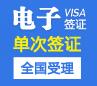 缅甸电子签证(单次)[全国办理]+加急办理