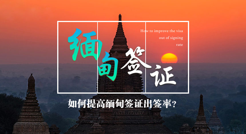 如何提高缅甸签证出签率?