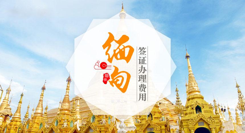 缅甸签证最新费用