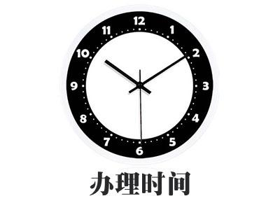 缅甸签证办理时间