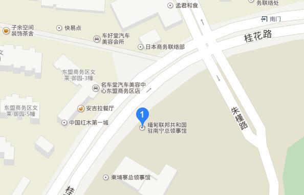 缅甸驻南宁总领事馆