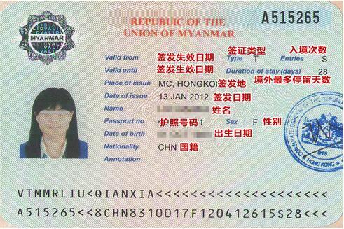 缅甸签证样本及解释说明
