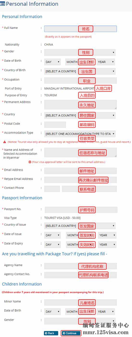 缅甸电子签证个人信息表图解