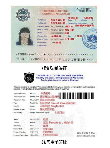 缅甸贴纸签证和电子签证对比