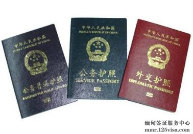 因公护照去缅甸要办理签证吗?