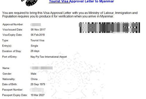 常先生缅甸旅游电子签证顺利出签
