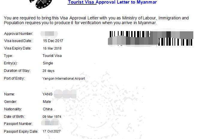 杨先生委托我司办理缅甸电子签证顺利出签