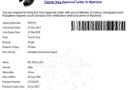 何先生3人缅甸电子签证顺利出签
