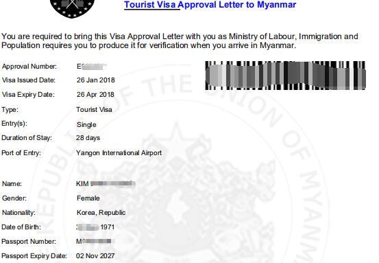 韩国金女士委托我司代办缅甸电子签证