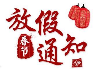 缅甸签证服务中心2018年春节放假通知
