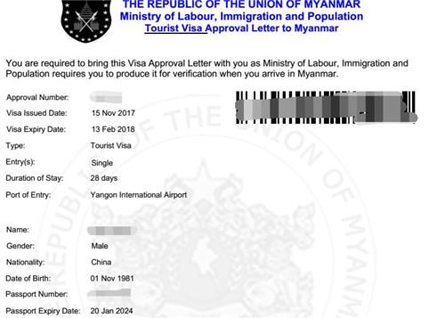 缅甸电子签证