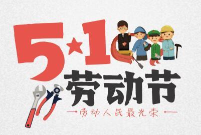 缅甸使馆五一劳动节放假通知