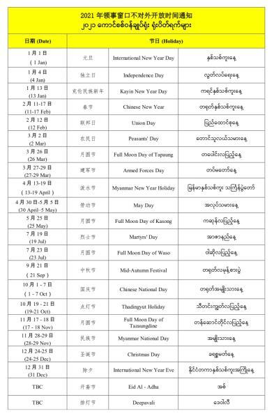 缅甸使馆发布2021年领事窗口不对外开放时间