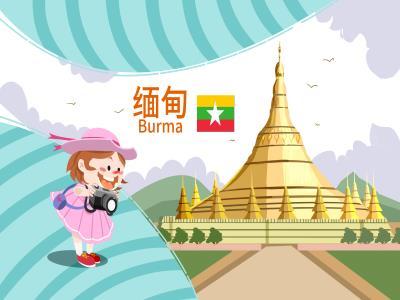 申请缅甸签证都有哪些材料?